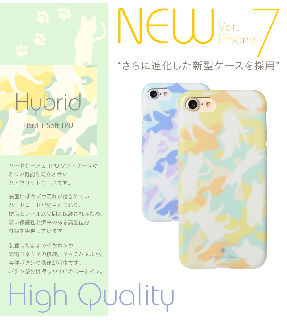 NEKOCAMO iPhone7ケース_03