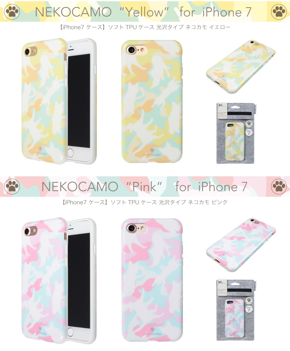 NEKOCAMO iPhone7ケース_05