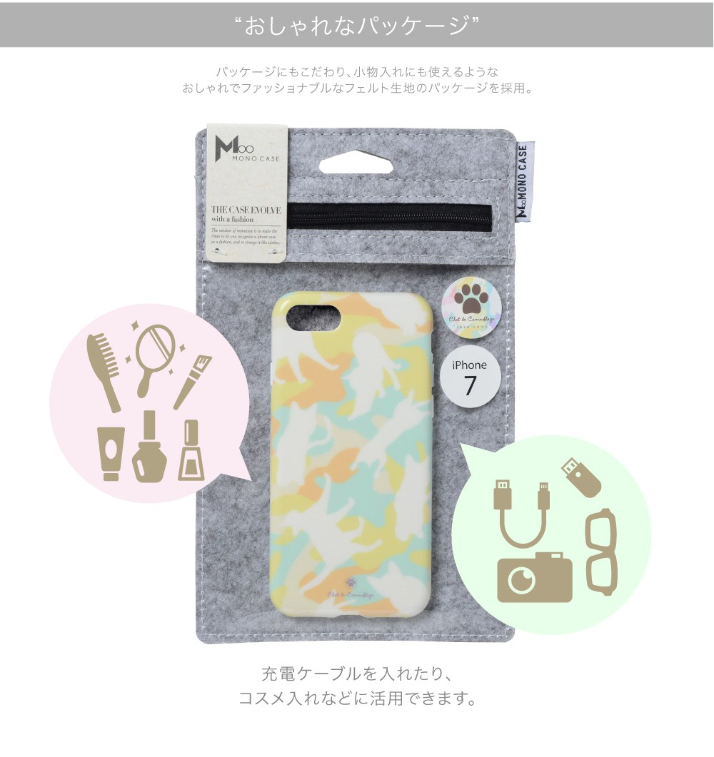 NEKOCAMO iPhone7ケース_07