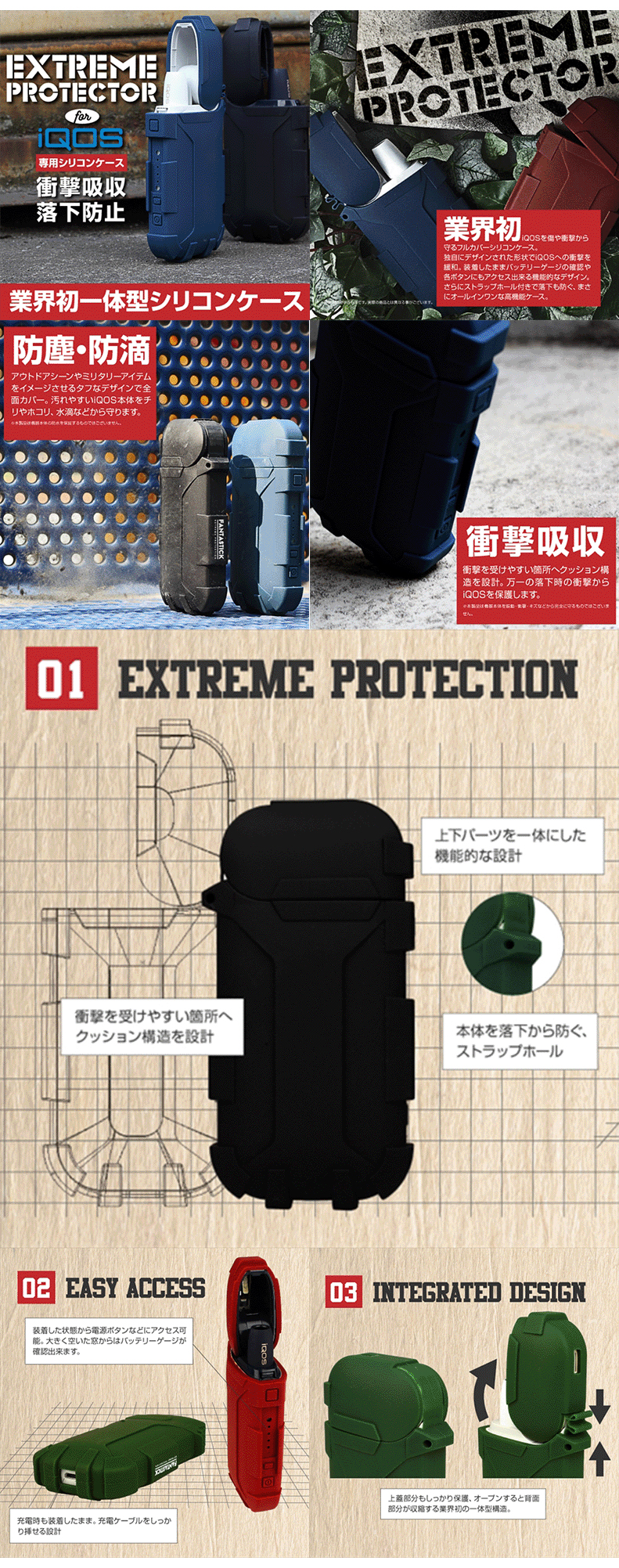 IQOS(アイコス) ケースExtreme Protector
